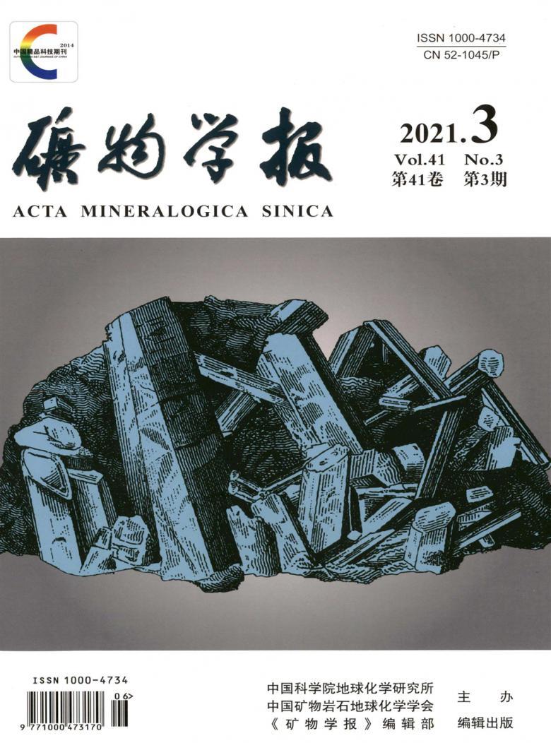 矿物学报杂志