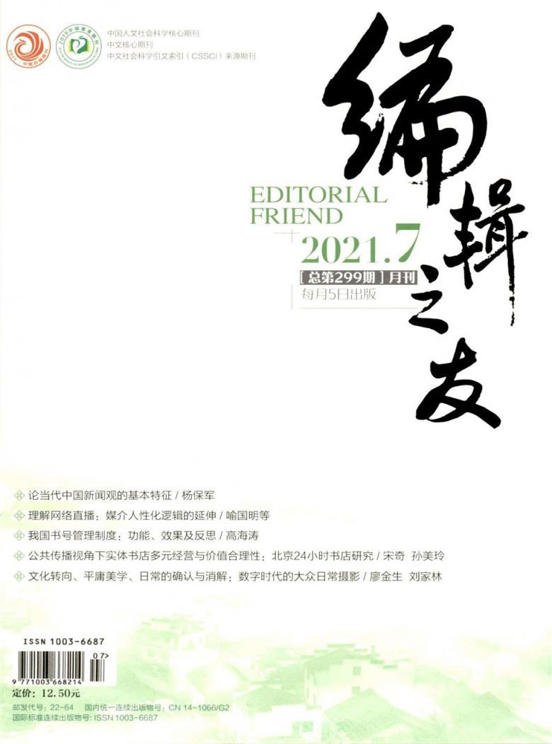 编辑之友杂志