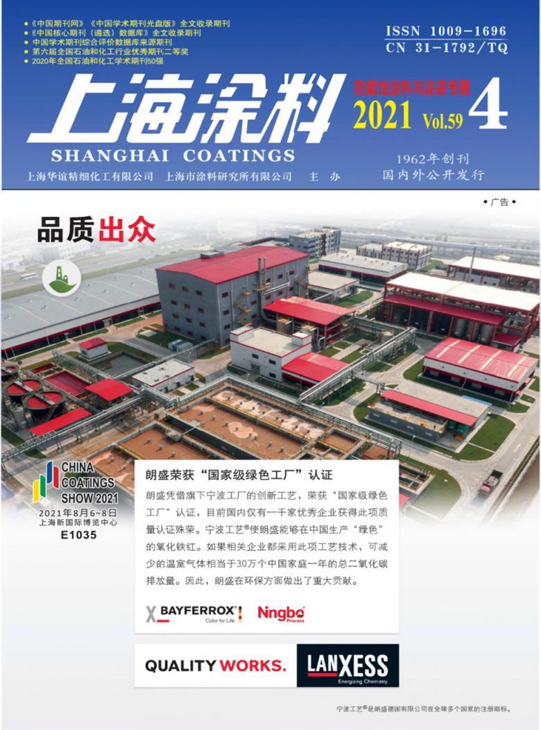 上海涂料杂志