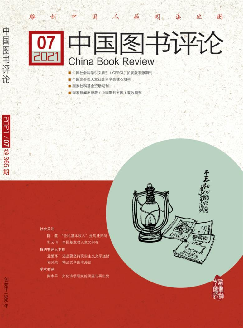 中国图书评论杂志
