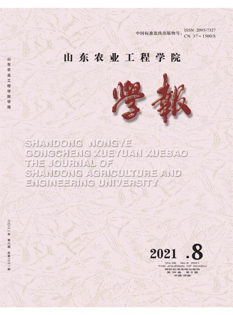 山东农业工程学院学报杂志