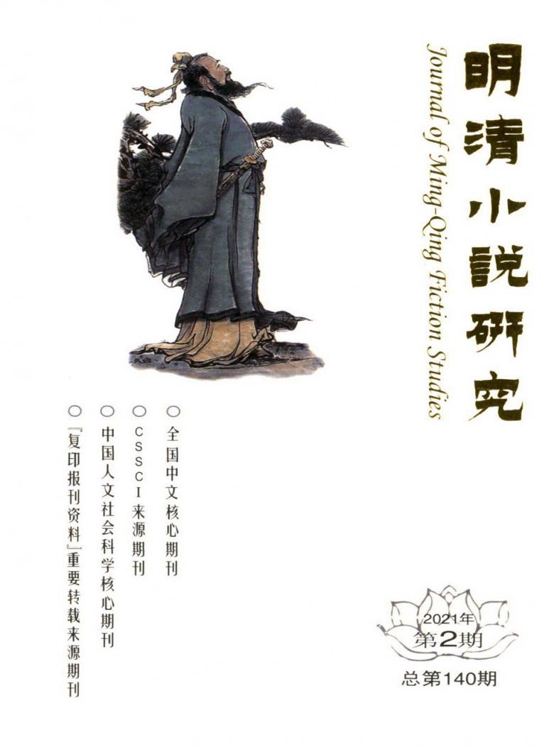 明清小说研究杂志