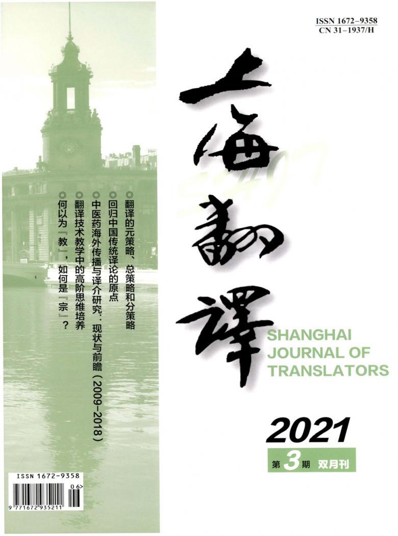 上海翻译杂志