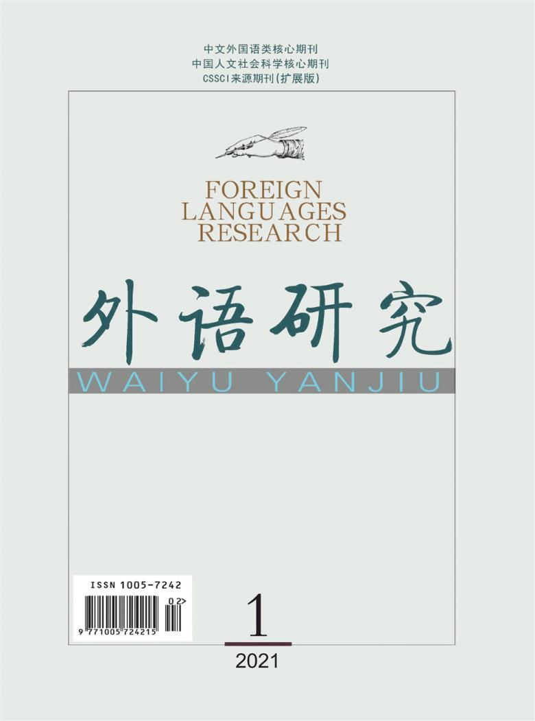 外语研究杂志