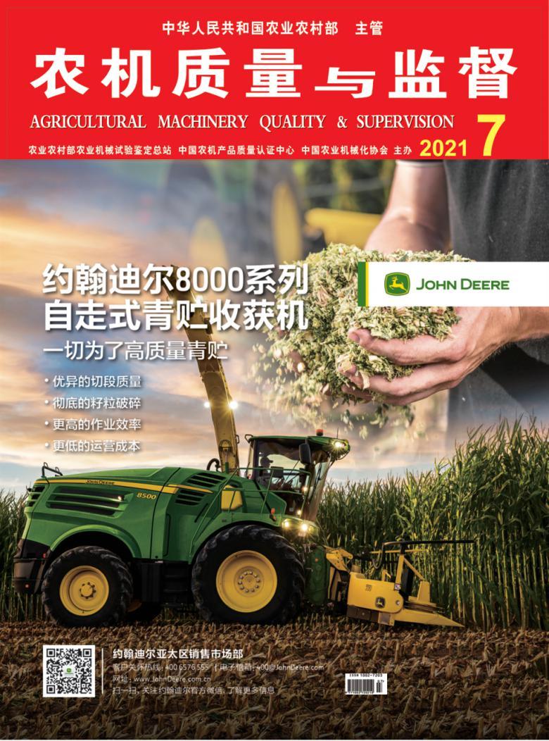 农机质量与监督杂志