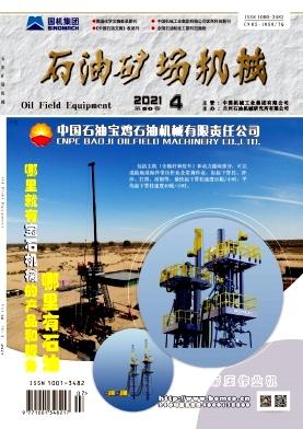 石油矿场机械杂志