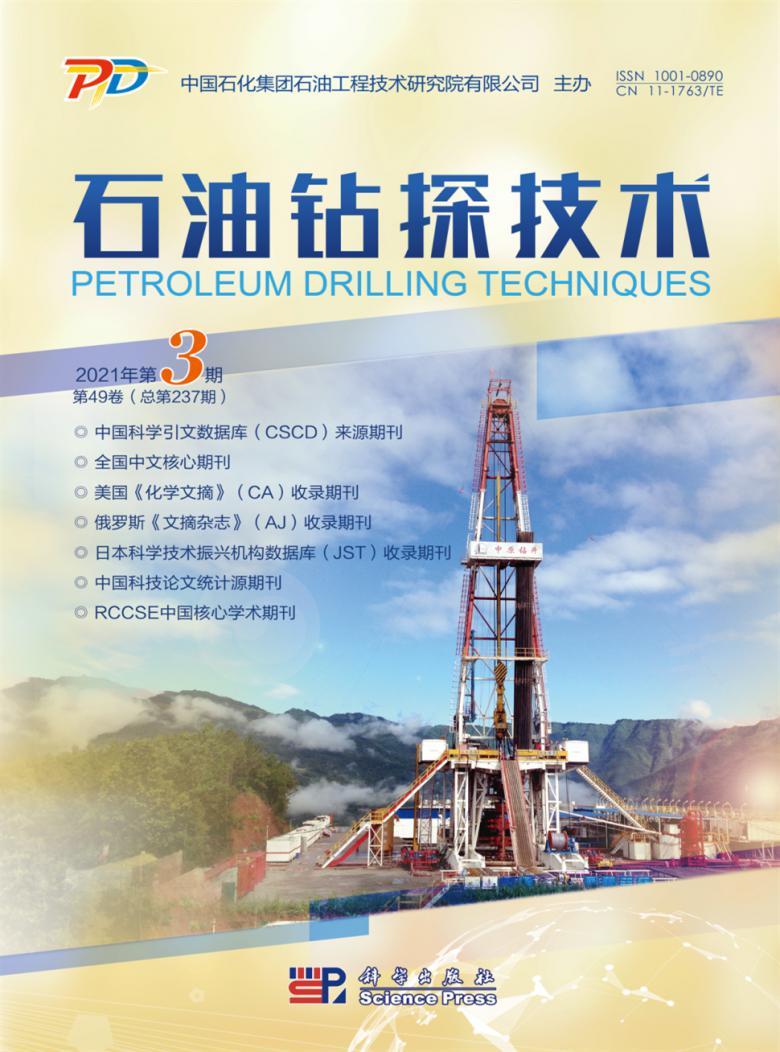 石油钻探技术杂志