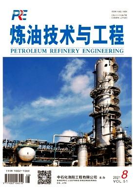 炼油技术与工程杂志
