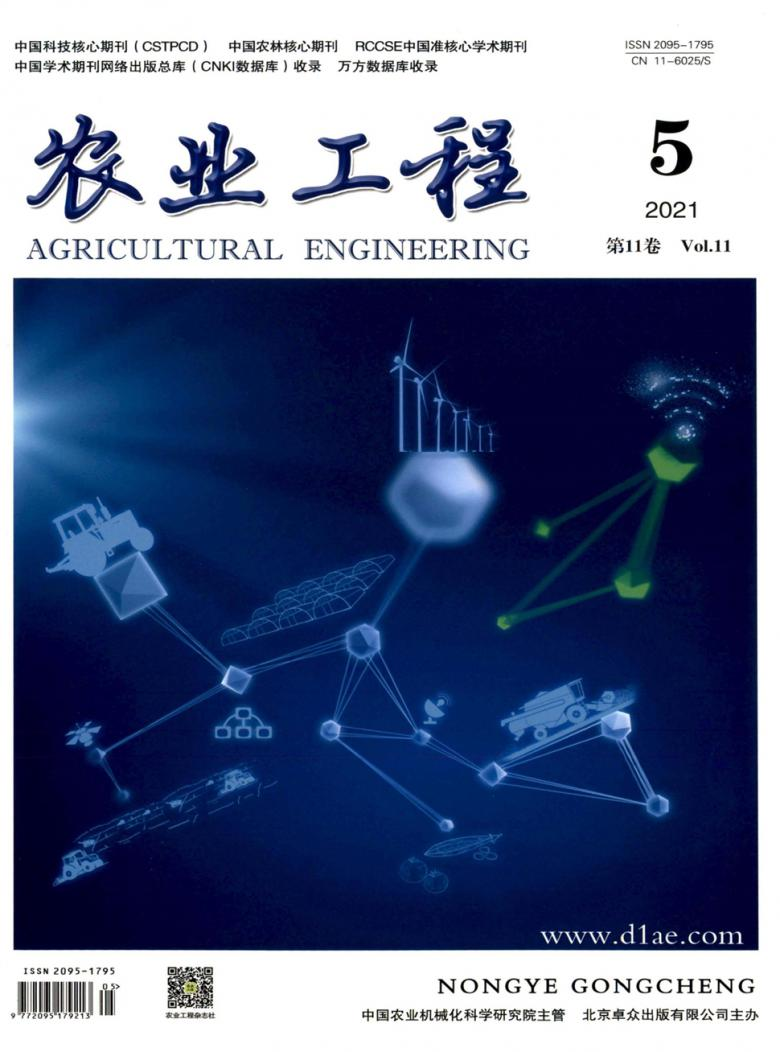 农业工程杂志