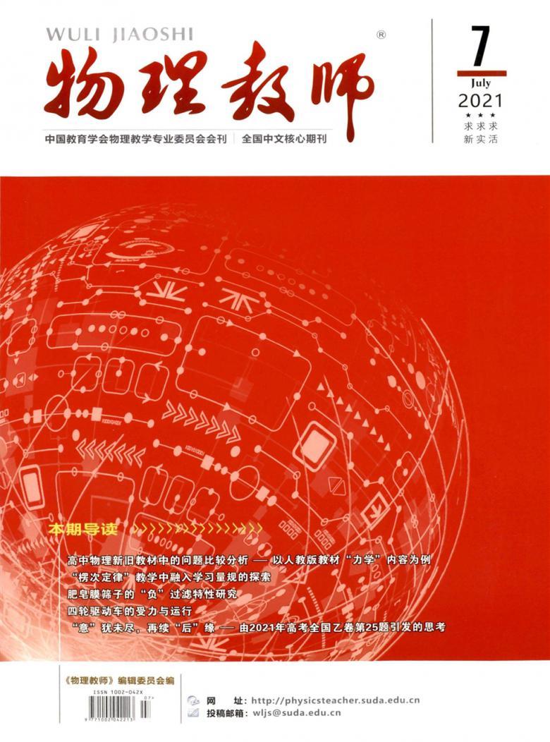 物理教师杂志