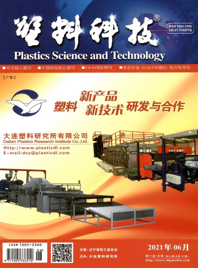 塑料科技杂志