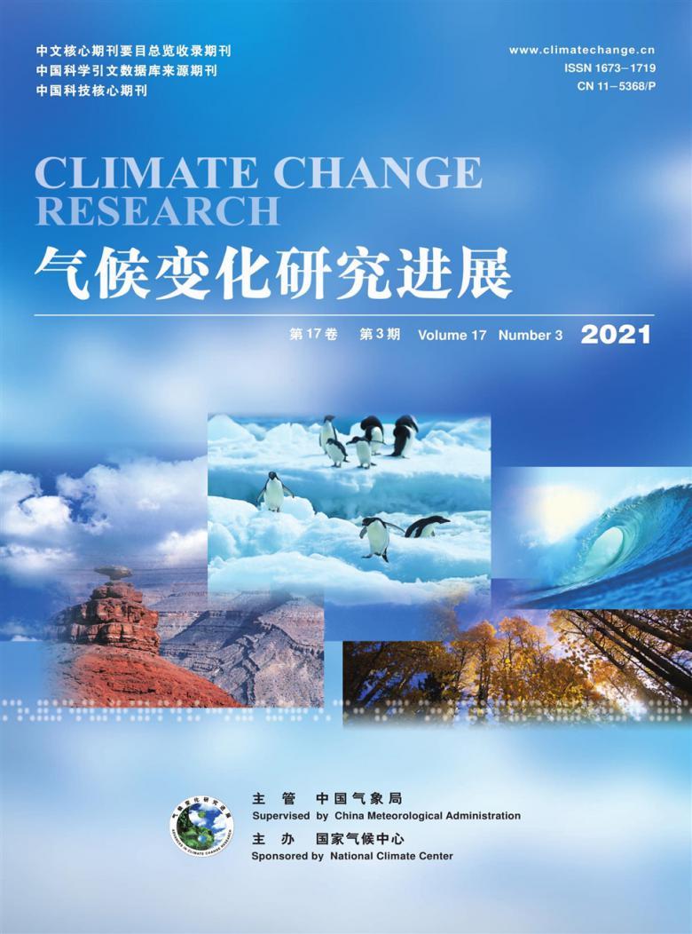 气候变化研究进展杂志