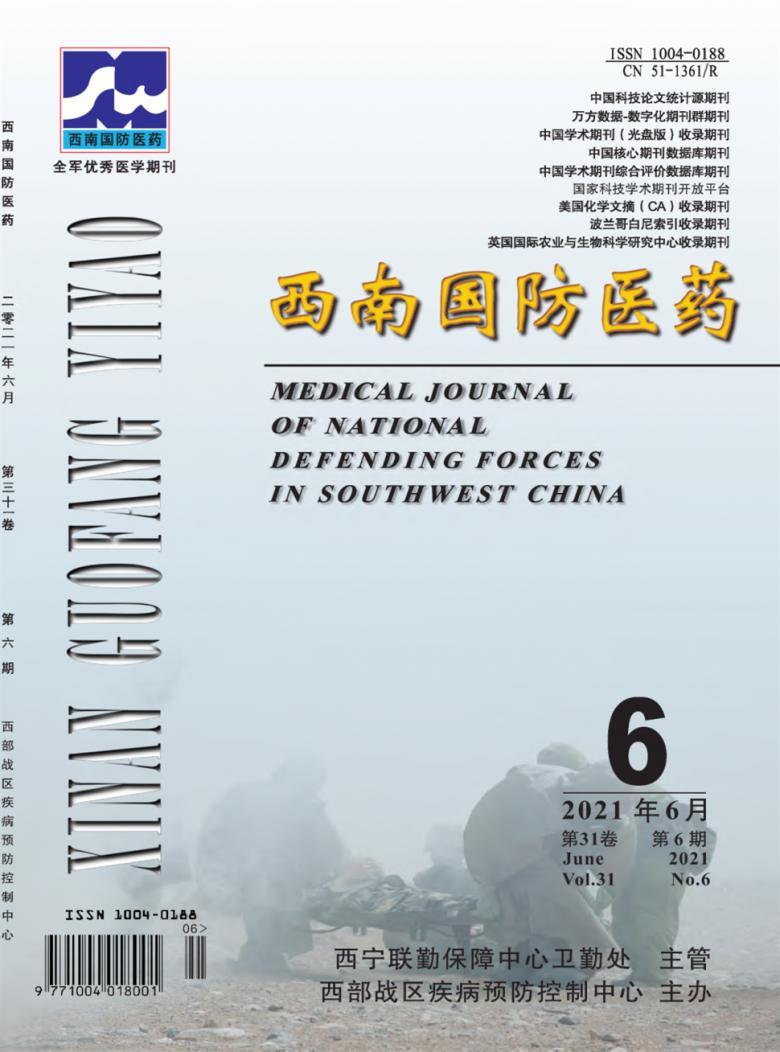 西南国防医药杂志