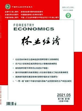 林业经济杂志