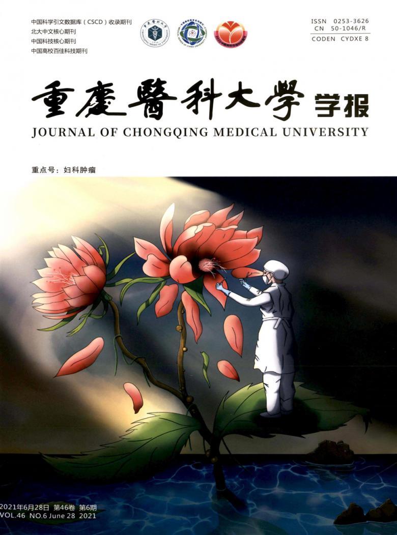 重庆医科大学学报杂志