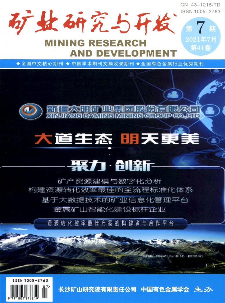矿业研究与开发杂志