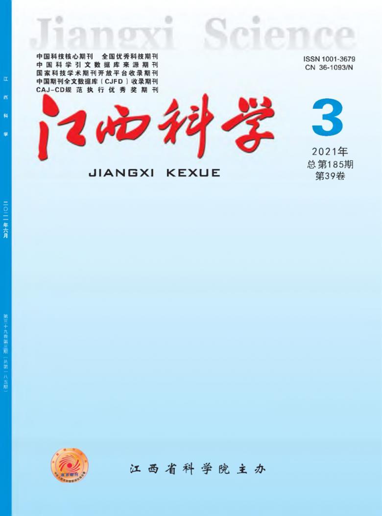 江西科学杂志