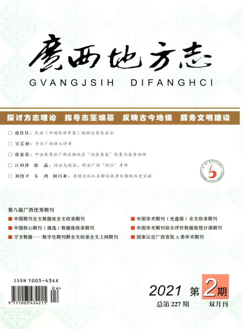 广西地方志杂志