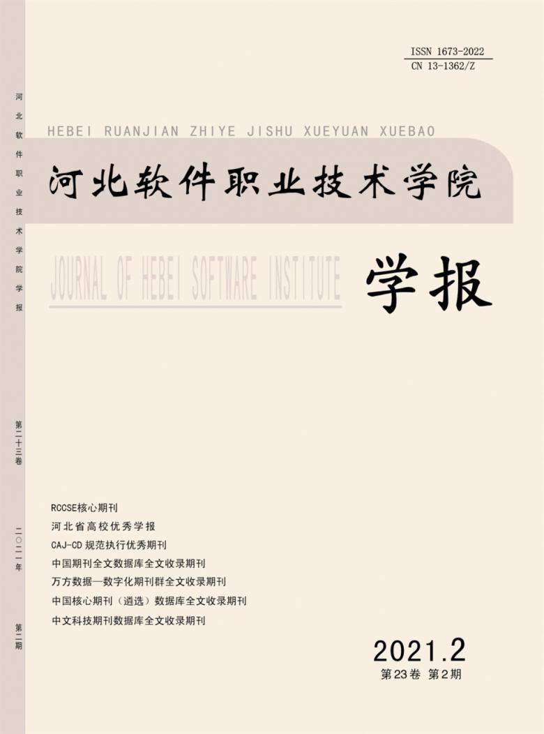 河北软件职业技术学院学报杂志