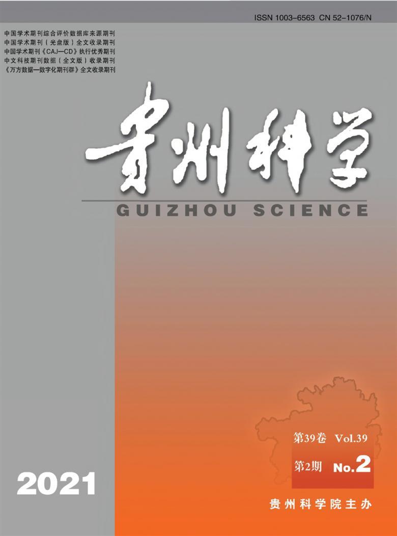 贵州科学杂志