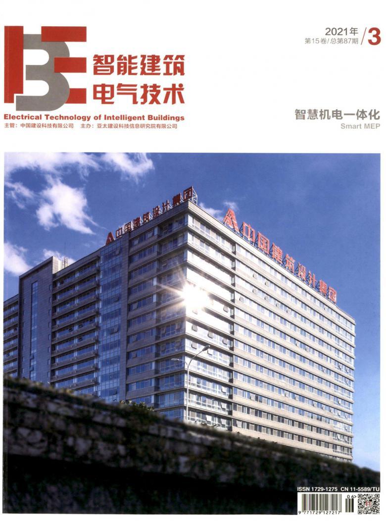智能建筑电气技术论文