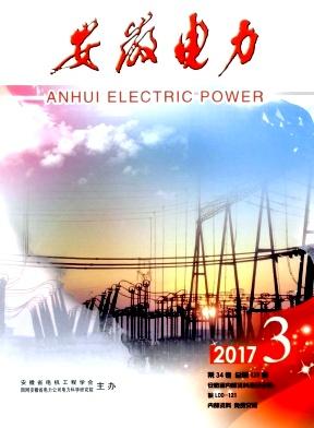 安徽电力论文