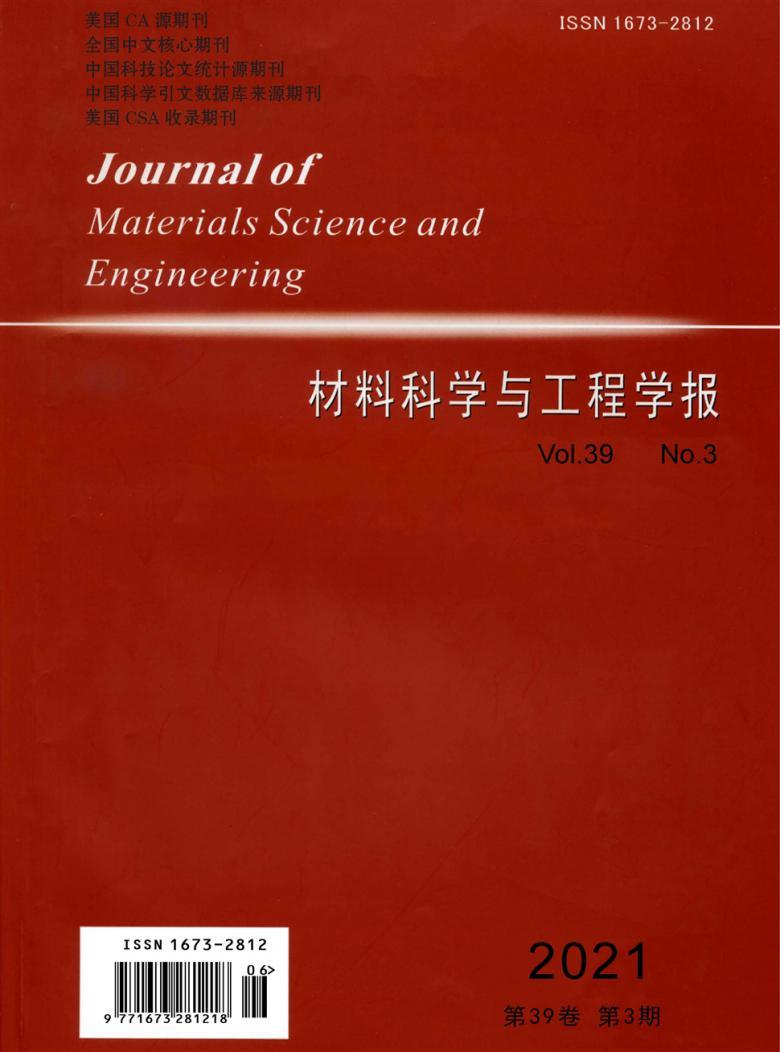 材料科学与工程学报杂志