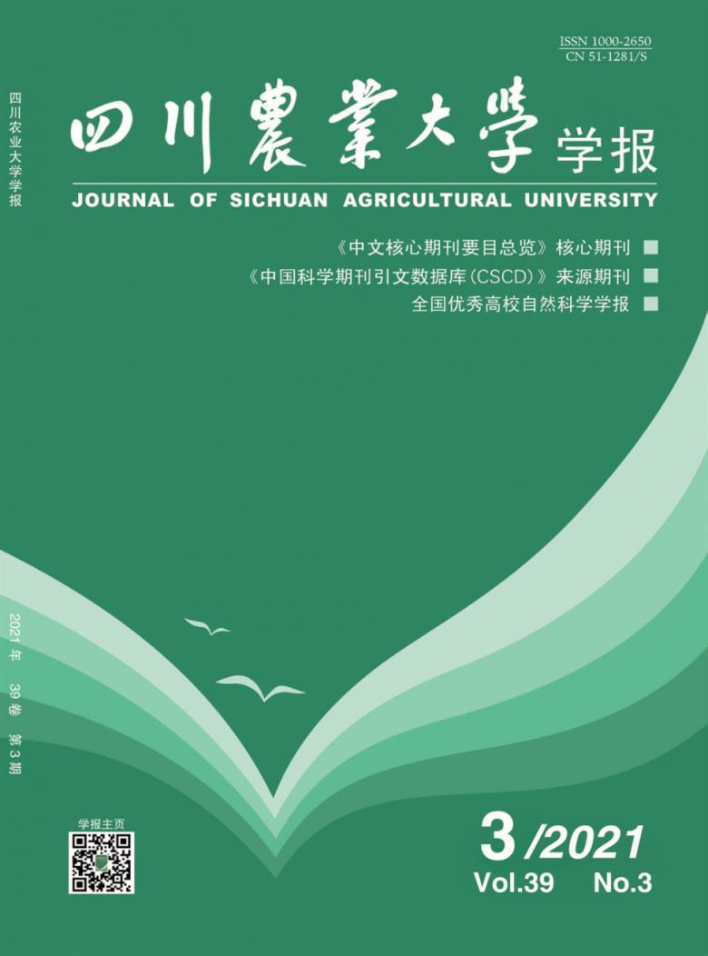 四川农业大学学报杂志