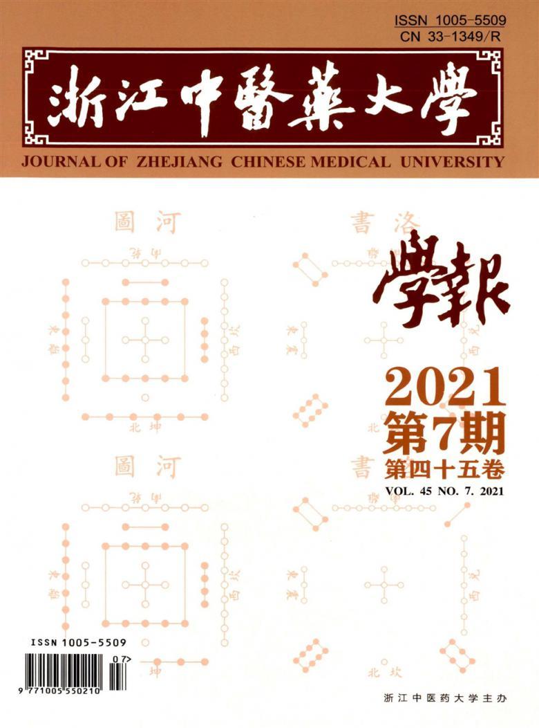 浙江中医药大学学报杂志