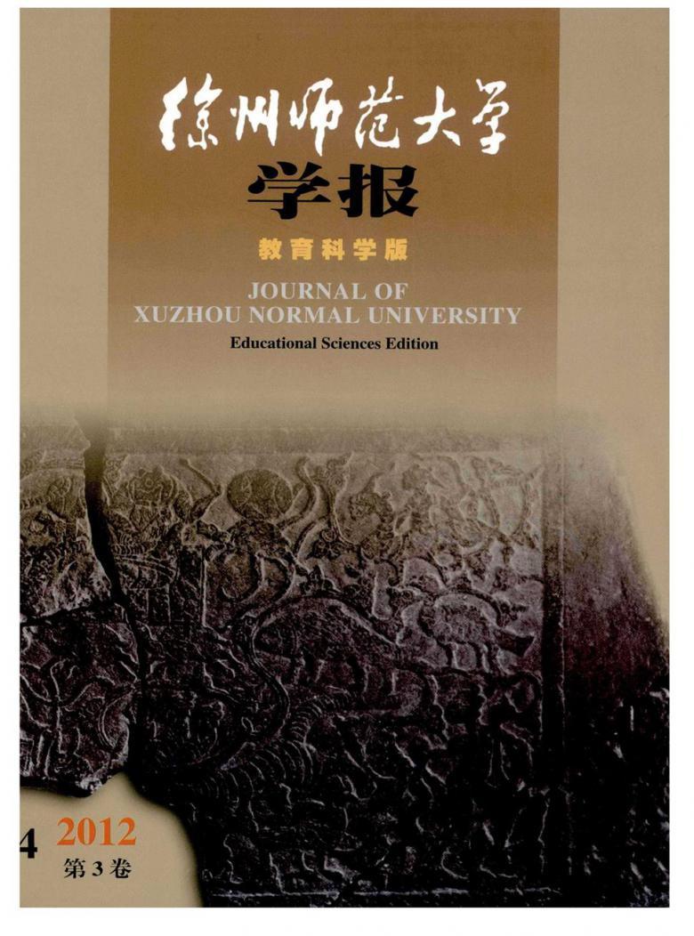 徐州师范大学学报杂志