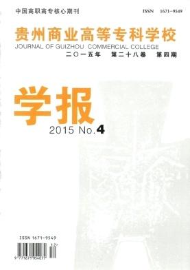 贵州商业高等专科学校学报