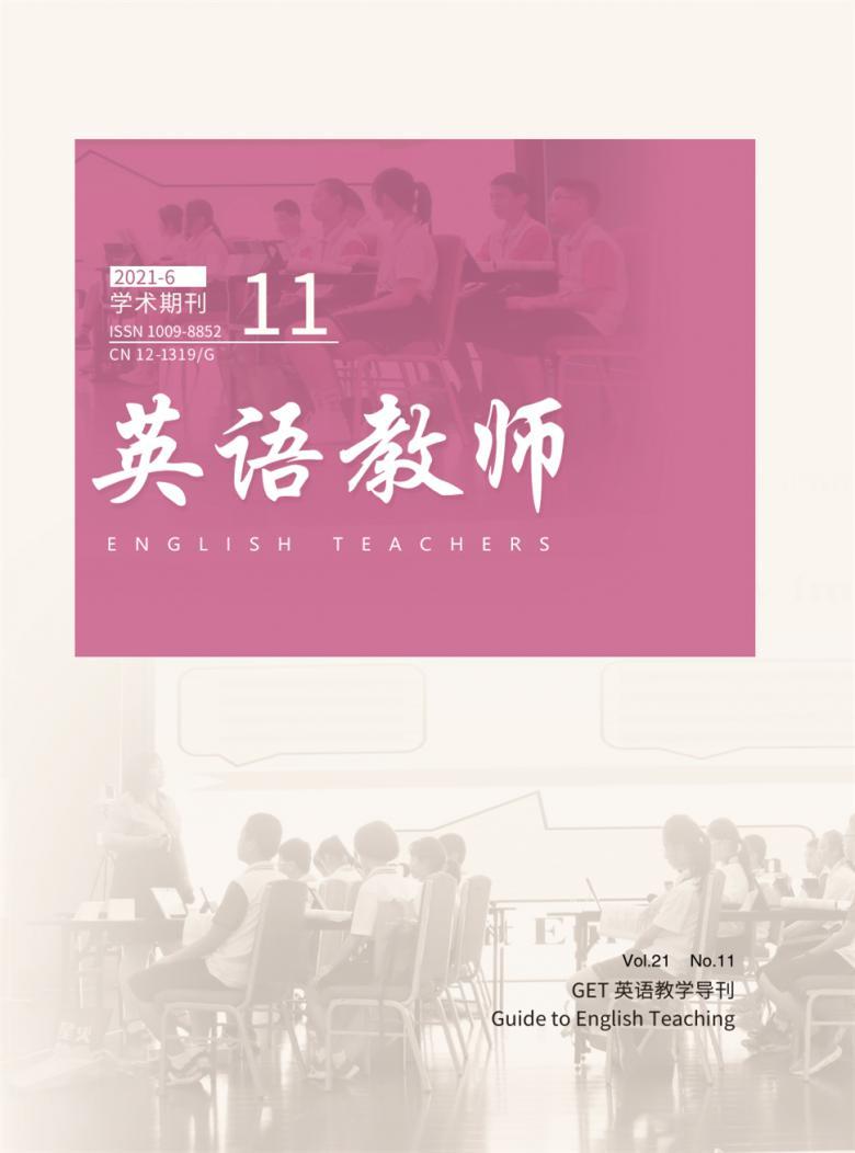 英语教师杂志