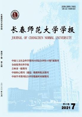长春师范学院学报杂志