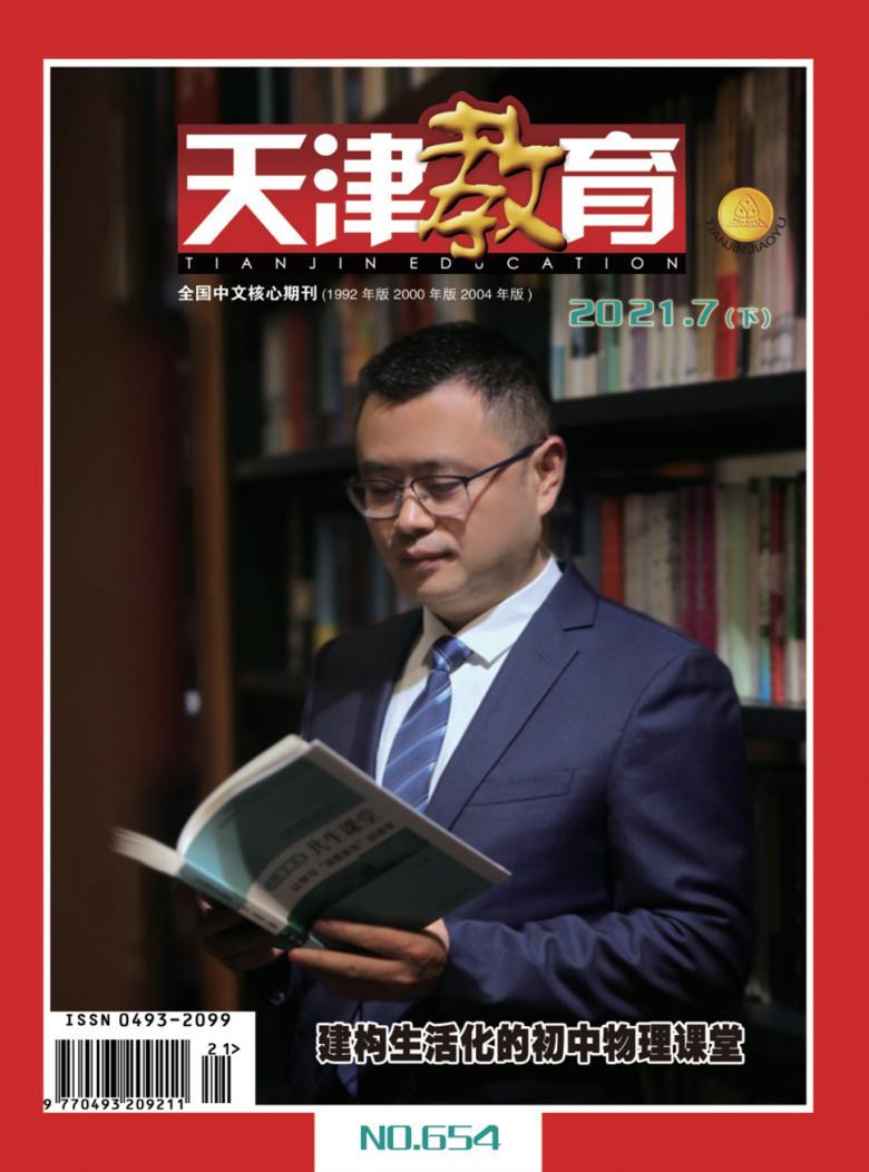 天津教育杂志