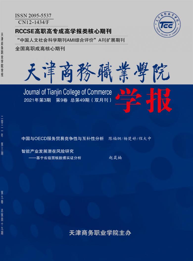 天津商务职业学院学报杂志
