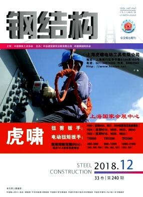 钢结构杂志