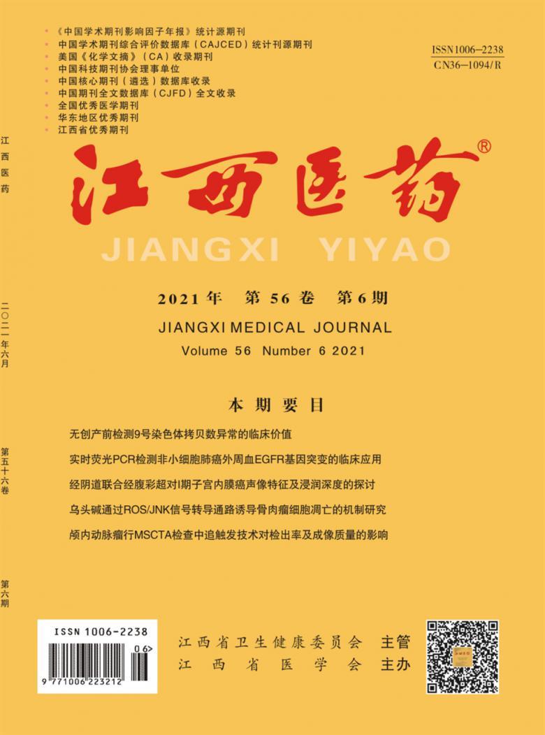 江西医药杂志