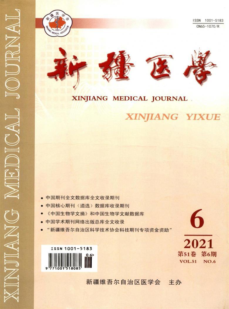 新疆医学杂志