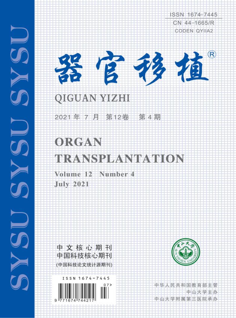 器官移植杂志