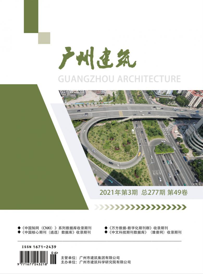广州建筑杂志