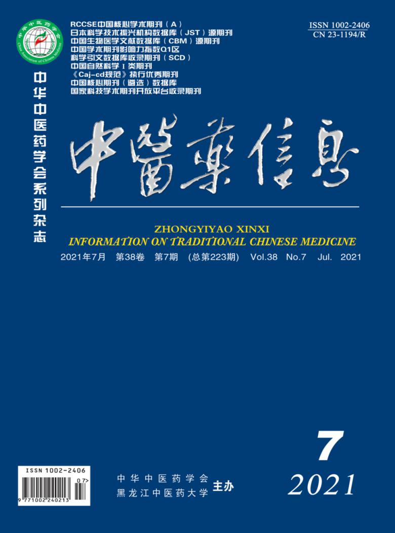 中医药信息杂志