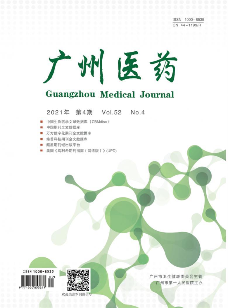 广州医药杂志