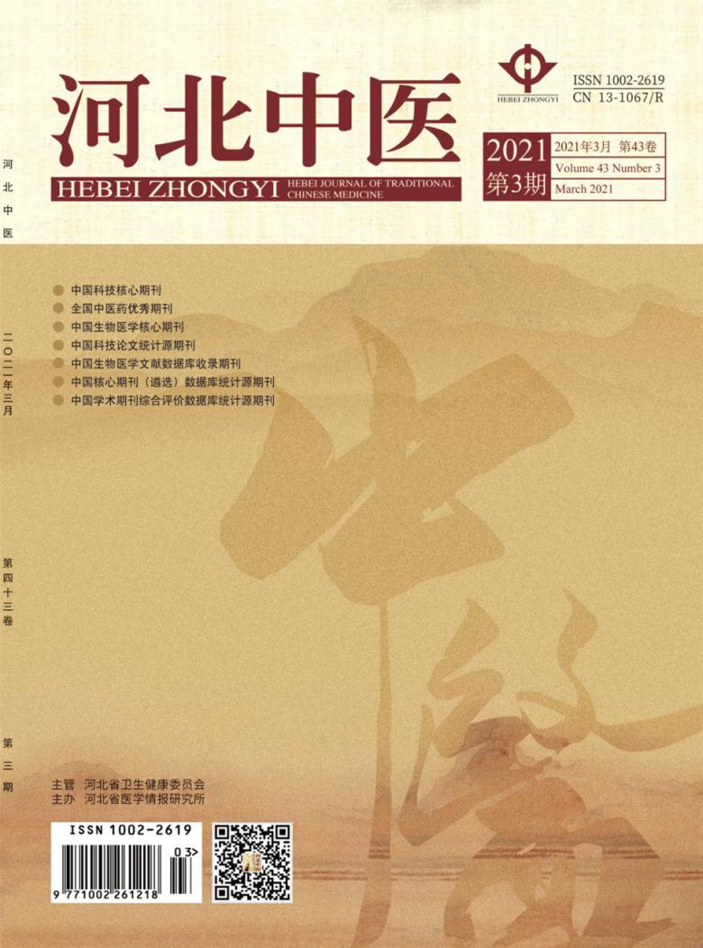 河北中医杂志