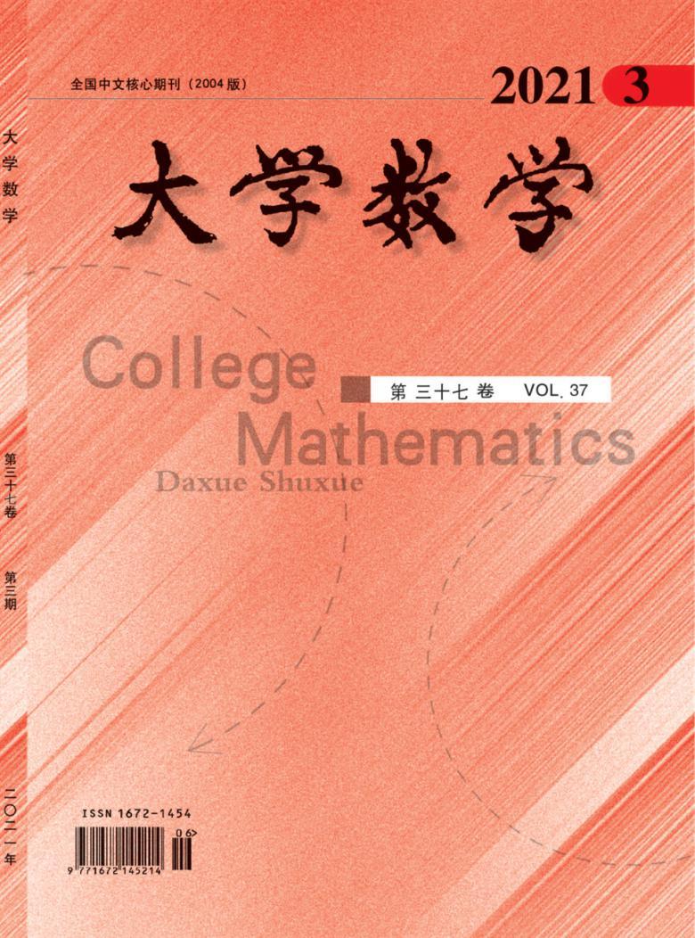 大学数学杂志