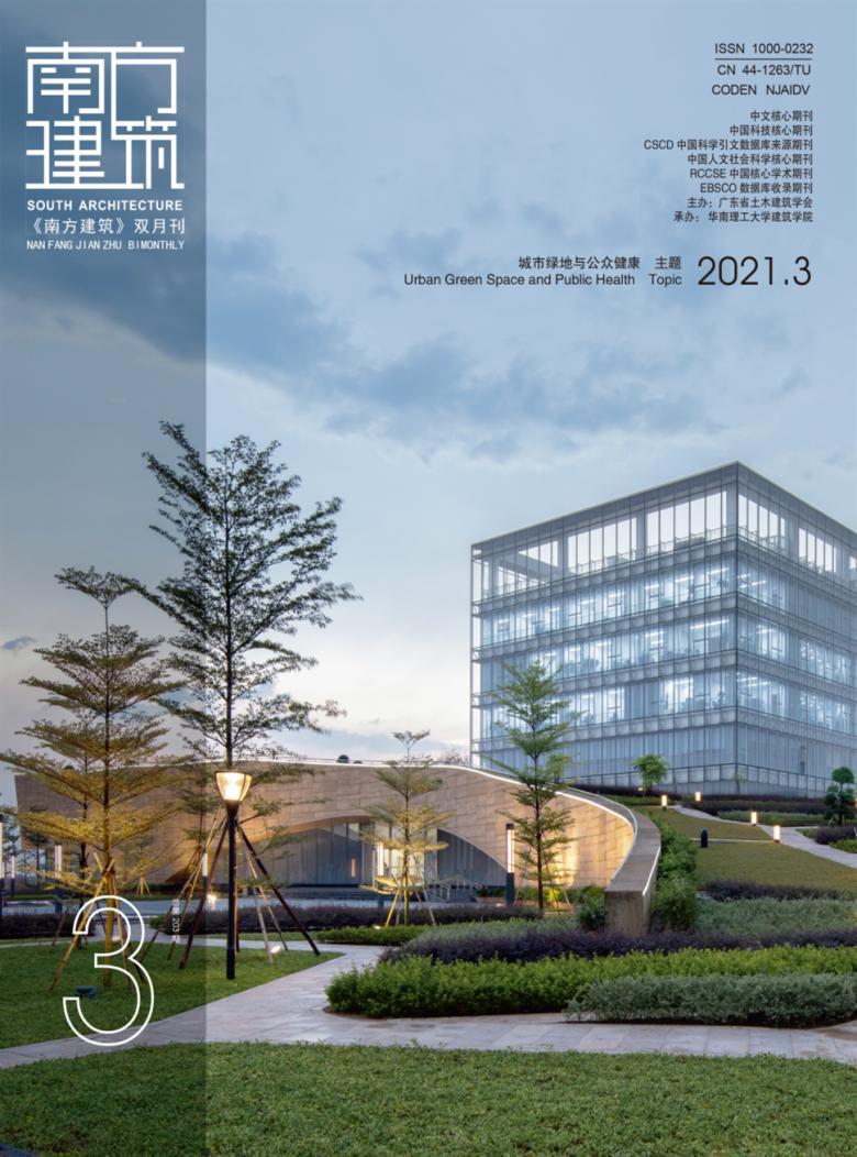 南方建筑杂志