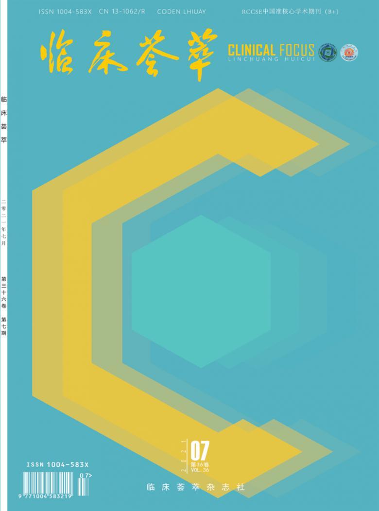 临床荟萃杂志