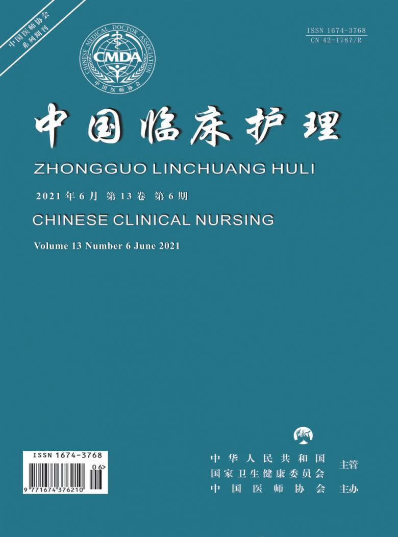 中国临床护理杂志