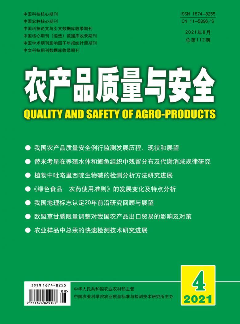 农产品质量与安全杂志