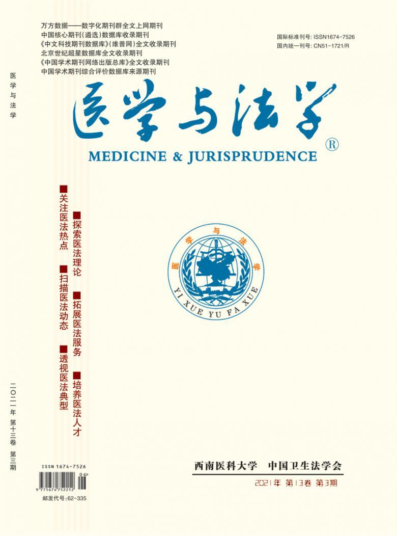 医学与法学杂志