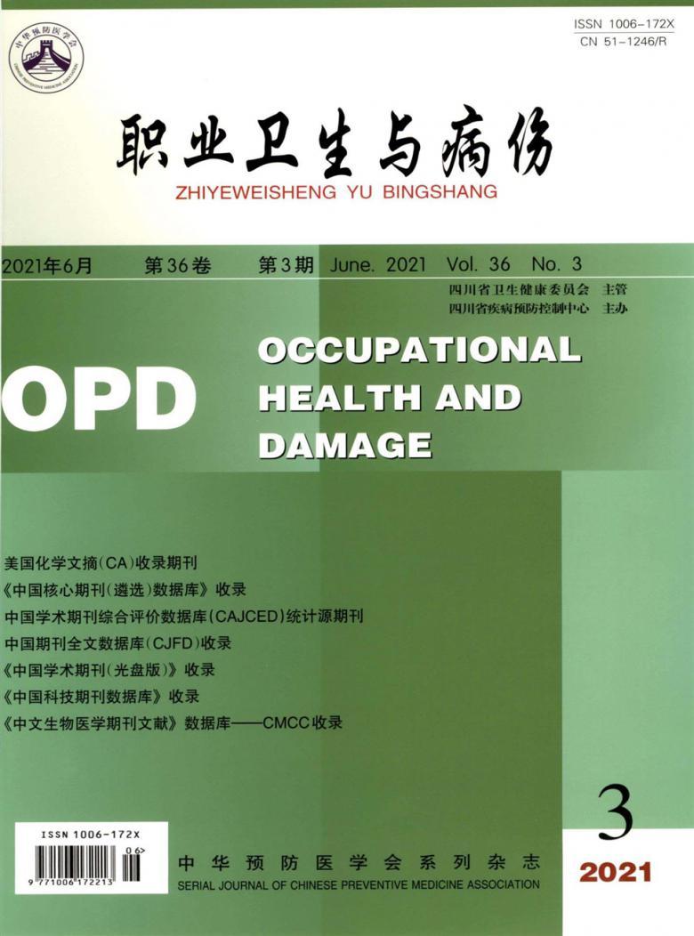 职业卫生与病伤杂志